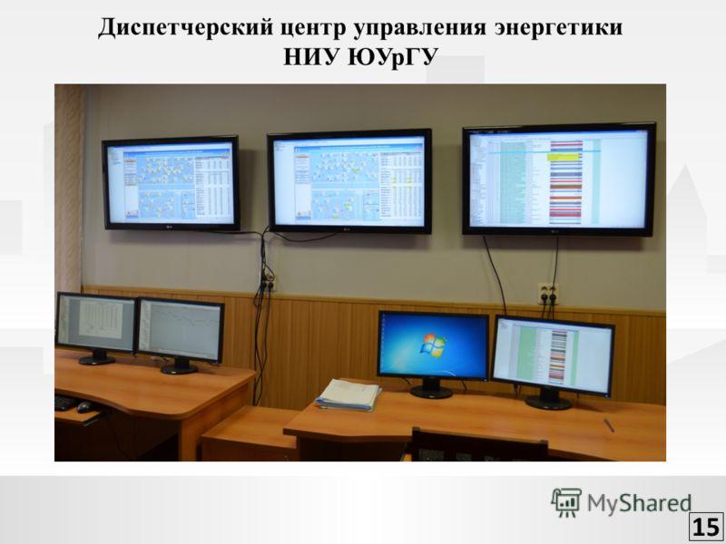 Диспетчерский центр управления энергетики НИУ ЮУрГУ 15