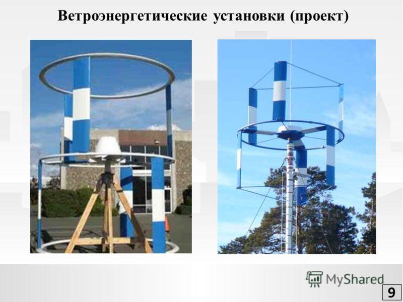 Ветроэнергетические установки (проект) 9