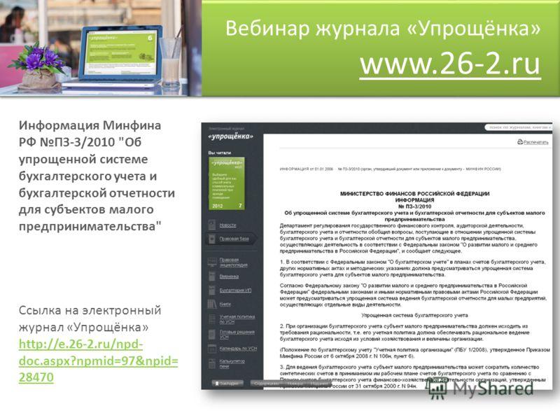 Вебинар журнала «Упрощёнка» www.26-2.ru Информация Минфина РФ ПЗ-3/2010