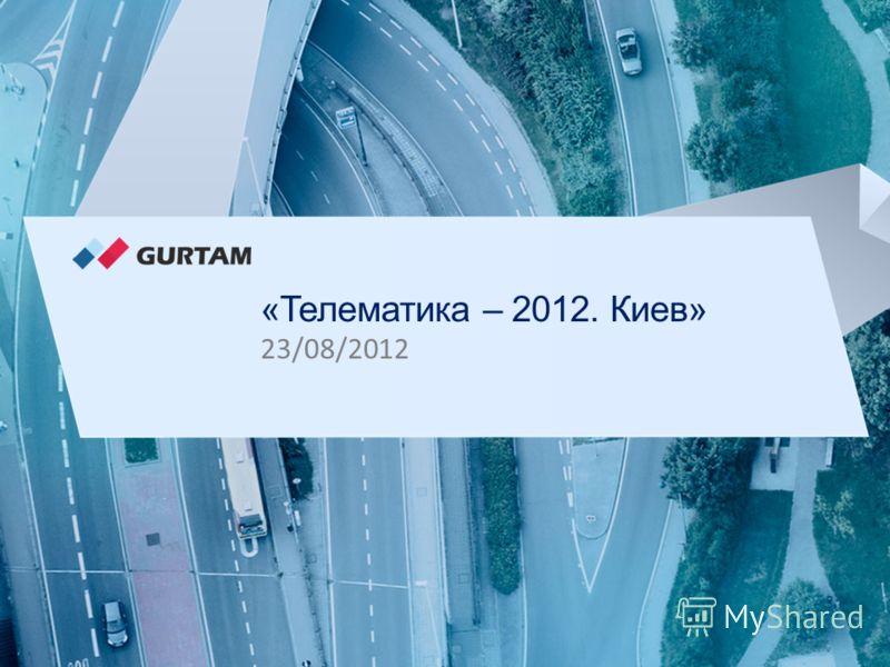 » Международная конференция «Телематика – 2012» «Телематика – 2012. Киев» 23/08/2012