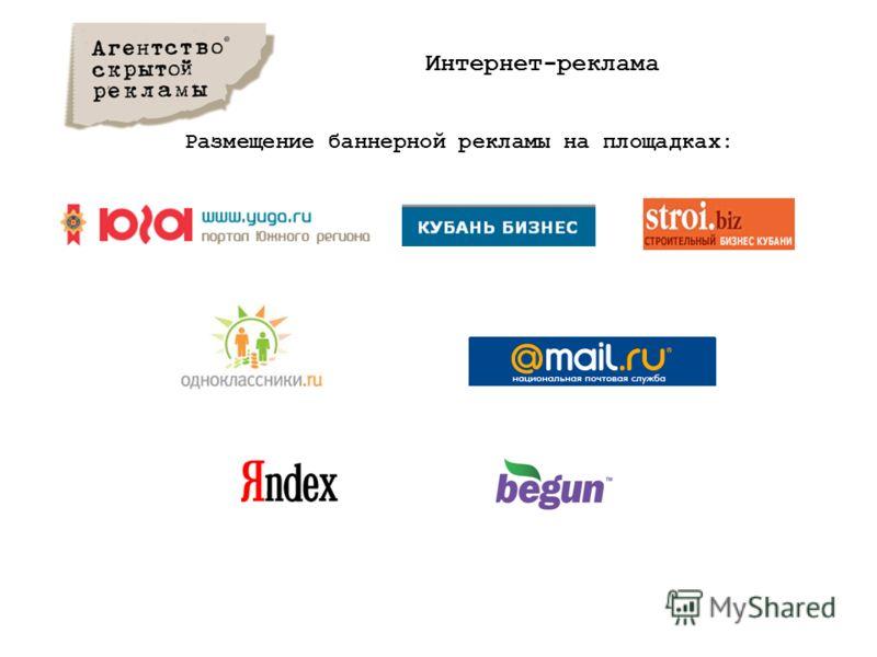 Интернет-реклама Размещение баннерной рекламы на площадках: