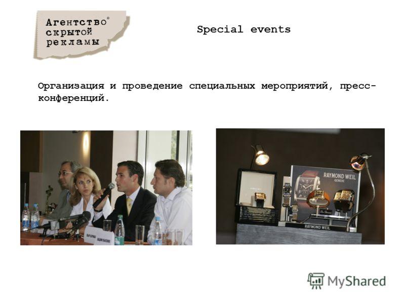 Special events Организация и проведение специальных мероприятий, пресс- конференций.