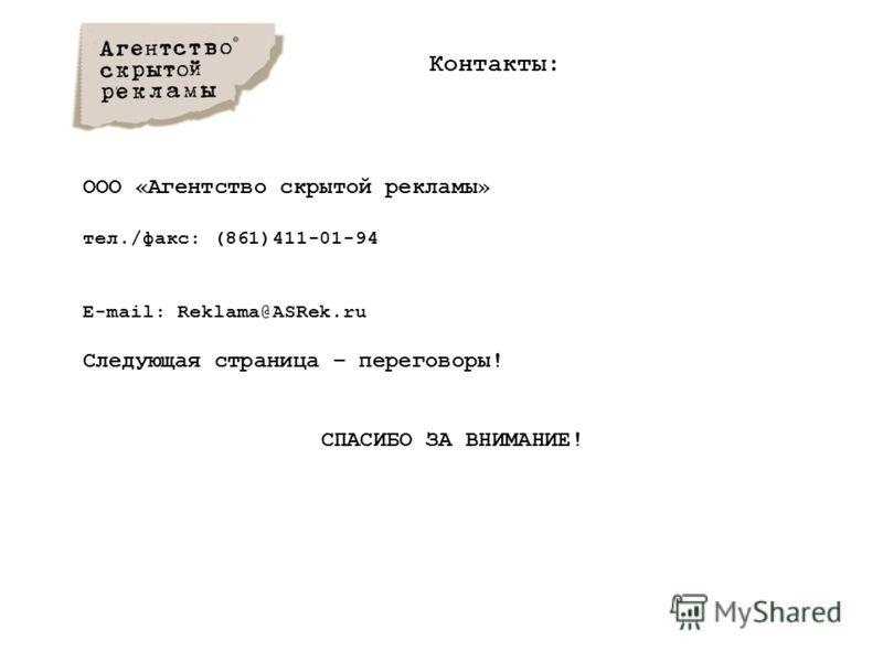 Контакты: ООО «Агентство скрытой рекламы» тел./факс: (861)411-01-94 E-mail: Reklama@ASRek.ru Следующая страница – переговоры! СПАСИБО ЗА ВНИМАНИЕ!