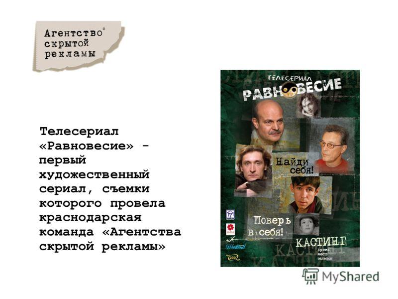 Телесериал «Равновесие» - первый художественный сериал, съемки которого провела краснодарская команда «Агентства скрытой рекламы»