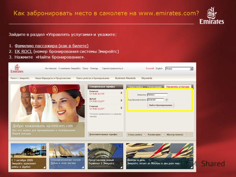 Как забронировать место в самолете на www.emirates.com? Зайдите в раздел «Управлять услугами» и укажите: 1.Фамилию пассажира (как в билете) 2.EK ROCL (номер бронирования системы Эмирейтс) 3.Нажмите «Найти бронирование».