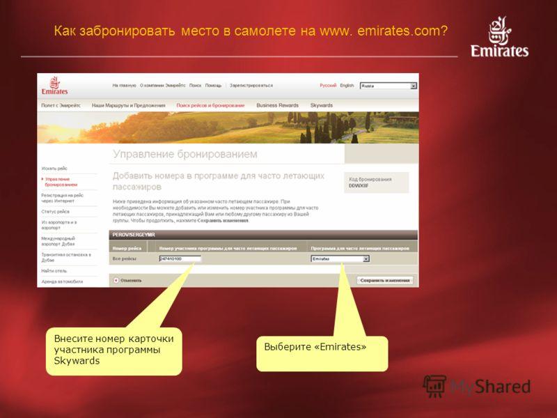 Выберите «Emirates» Внесите номер карточки участника программы Skywards
