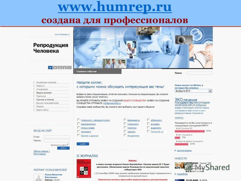 www.humrep.ru www.humrep.ru создана для профессионалов