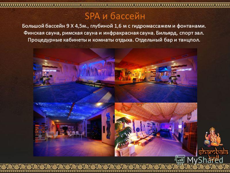 SPA и бассейн Большой бассейн 9 X 4,5м., глубиной 1,6 м с гидромассажем и фонтанами. Финская сауна, римская сауна и инфракрасная сауна. Бильярд, спорт зал. Процедурные кабинеты и комнаты отдыха. Отдельный бар и танцпол.