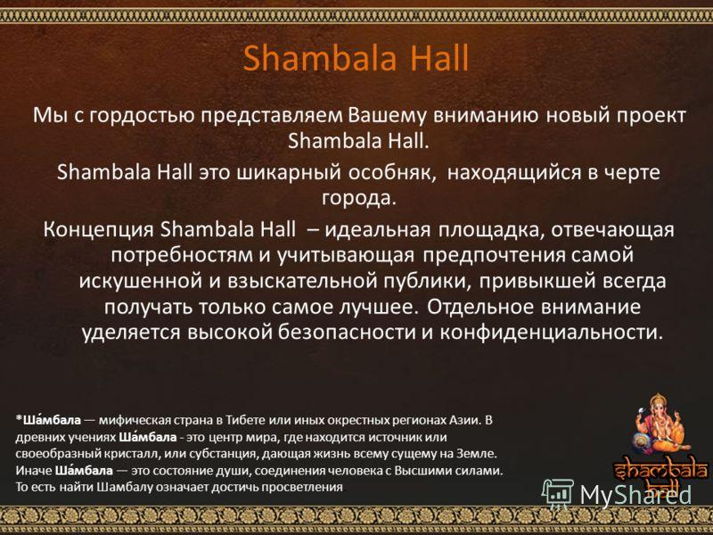 Shambala Hall Мы с гордостью представляем Вашему вниманию новый проект Shambala Hall. Shambala Hall это шикарный особняк, находящийся в черте города. Концепция Shambala Hall – идеальная площадка, отвечающая потребностям и учитывающая предпочтения сам