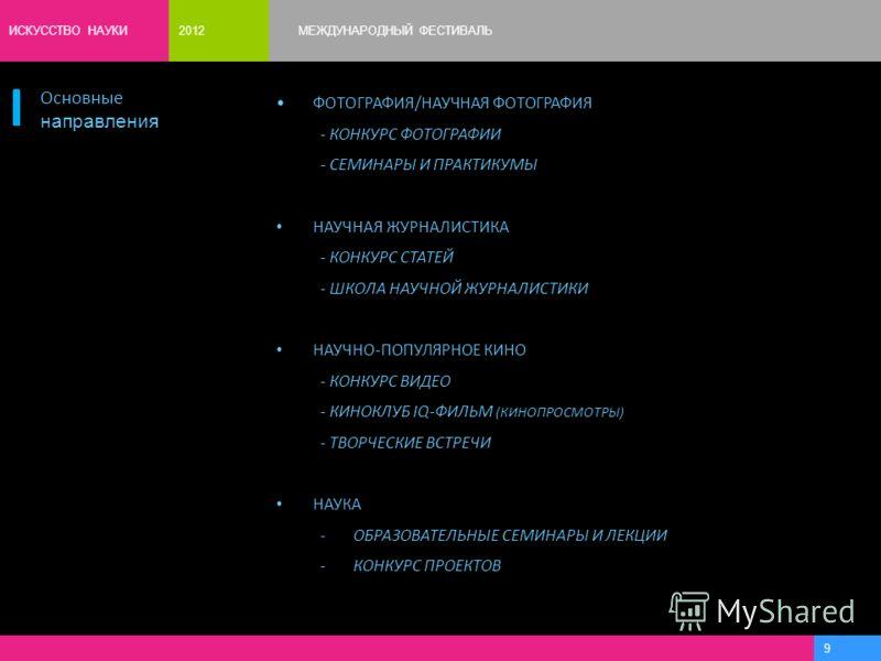 ИСКУССТВО НАУКИ МЕЖДУНАРОДНЫЙ ФЕСТИВАЛЬ2012 9 ФОТОГРАФИЯ/НАУЧНАЯ ФОТОГРАФИЯ - КОНКУРС ФОТОГРАФИИ - СЕМИНАРЫ И ПРАКТИКУМЫ НАУЧНАЯ ЖУРНАЛИСТИКА - КОНКУРС СТАТЕЙ - ШКОЛА НАУЧНОЙ ЖУРНАЛИСТИКИ НАУЧНО-ПОПУЛЯРНОЕ КИНО - КОНКУРС ВИДЕО - КИНОКЛУБ IQ-ФИЛЬМ (КИ