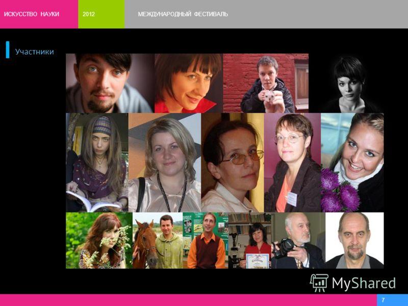 Участники ИСКУССТВО НАУКИ МЕЖДУНАРОДНЫЙ ФЕСТИВАЛЬ2012 7
