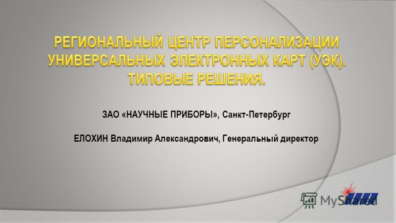 ЗАО «НАУЧНЫЕ ПРИБОРЫ», Санкт-Петербург ЕЛОХИН Владимир Александрович, Генеральный директор