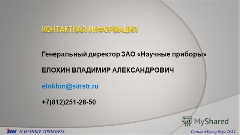 НАУЧНЫЕ ПРИБОРЫ Санкт-Петербург 2012 Генеральный директор ЗАО «Научные приборы» ЕЛОХИН ВЛАДИМИР АЛЕКСАНДРОВИЧ elokhin@sinstr.ru +7(812)251-28-50