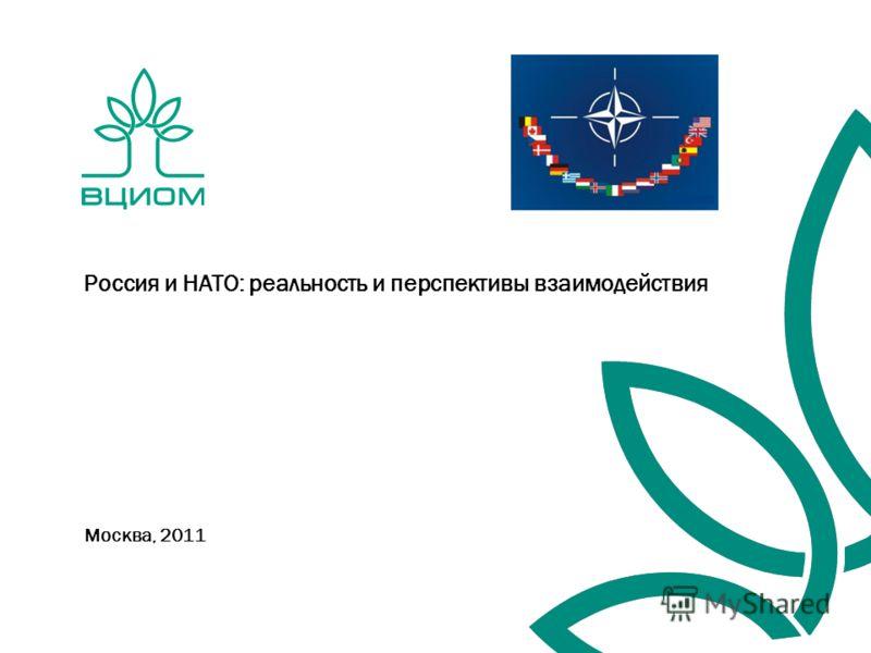 Москва, 2011 Россия и НАТО: реальность и перспективы взаимодействия