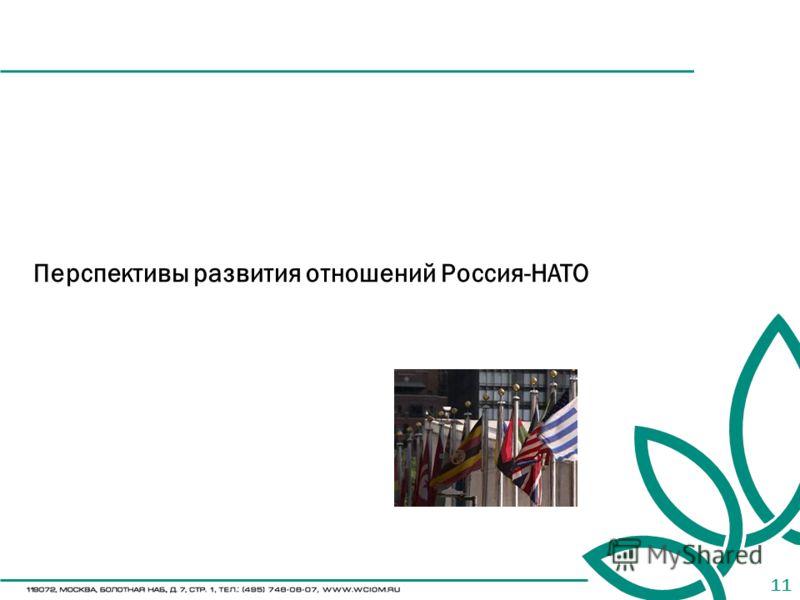 11 Перспективы развития отношений Россия-НАТО