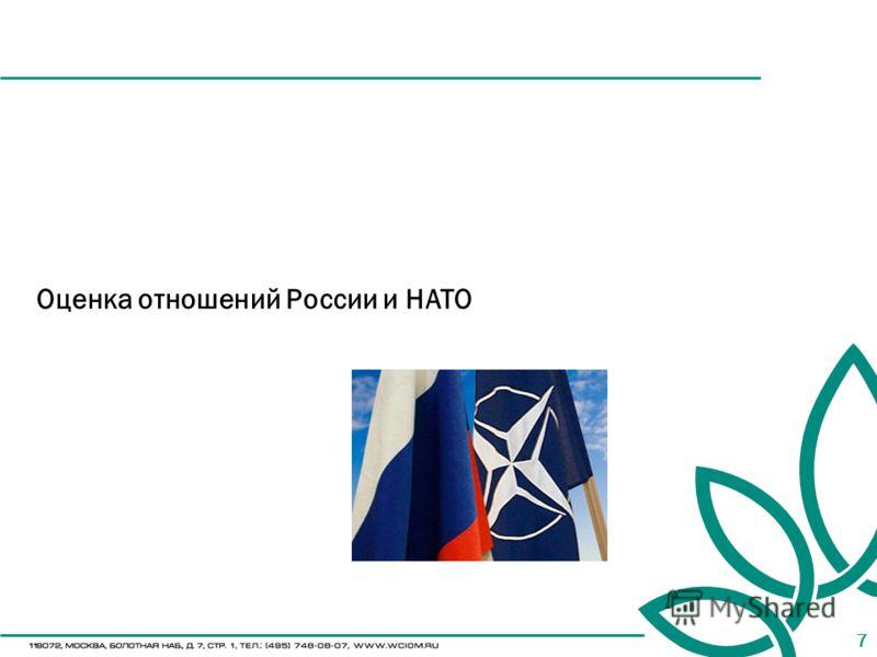 7 Оценка отношений России и НАТО