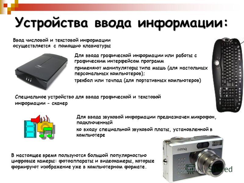 устройство ввода изображения: