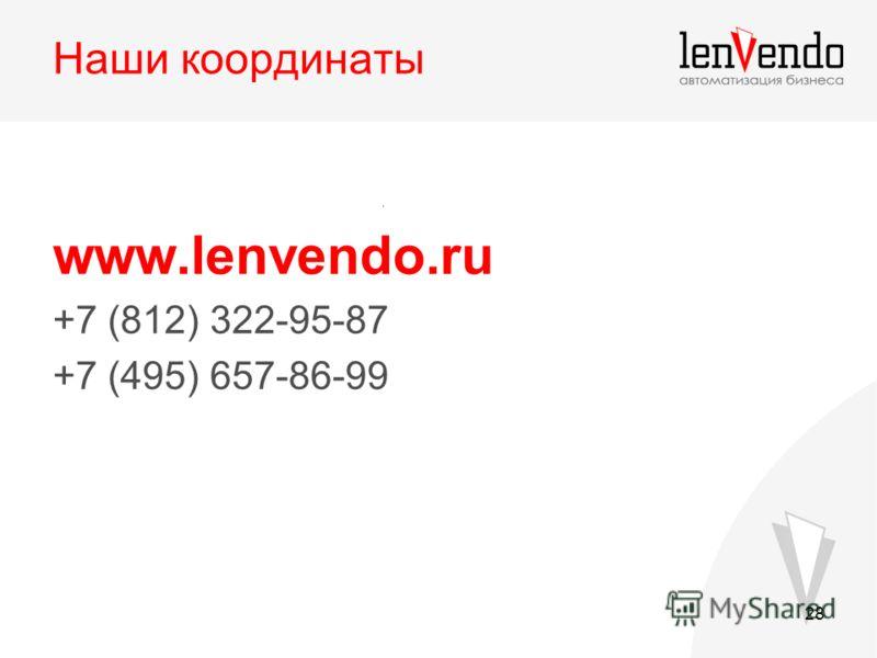 28 Наши координаты. www.lenvendo.ru +7 (812) 322-95-87 +7 (495) 657-86-99