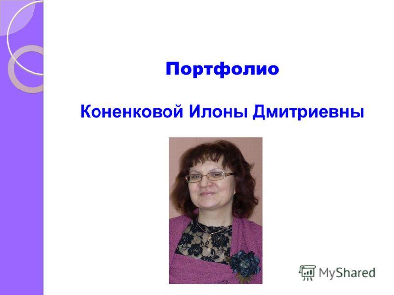 Портфолио Коненковой Илоны Дмитриевны