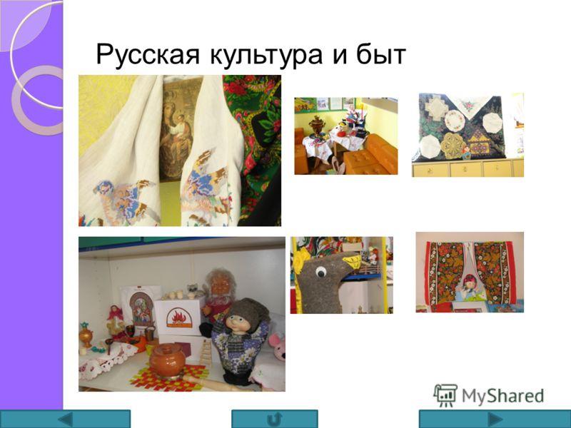 Русская культура и быт