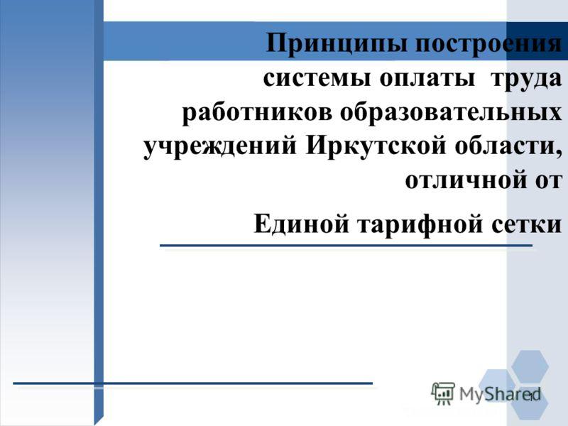 Принципы построения системы оплаты труда работников образовательных учреждений Иркутской области, отличной от Единой тарифной сетки 1