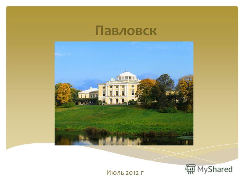 Павловск Июль 2012 г