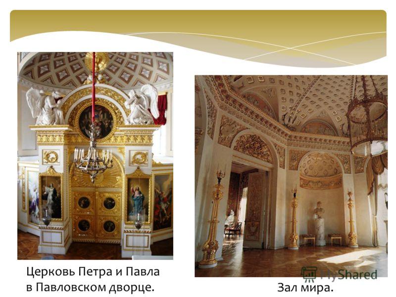 Церковь Петра и Павла в Павловском дворце. Зал мира.