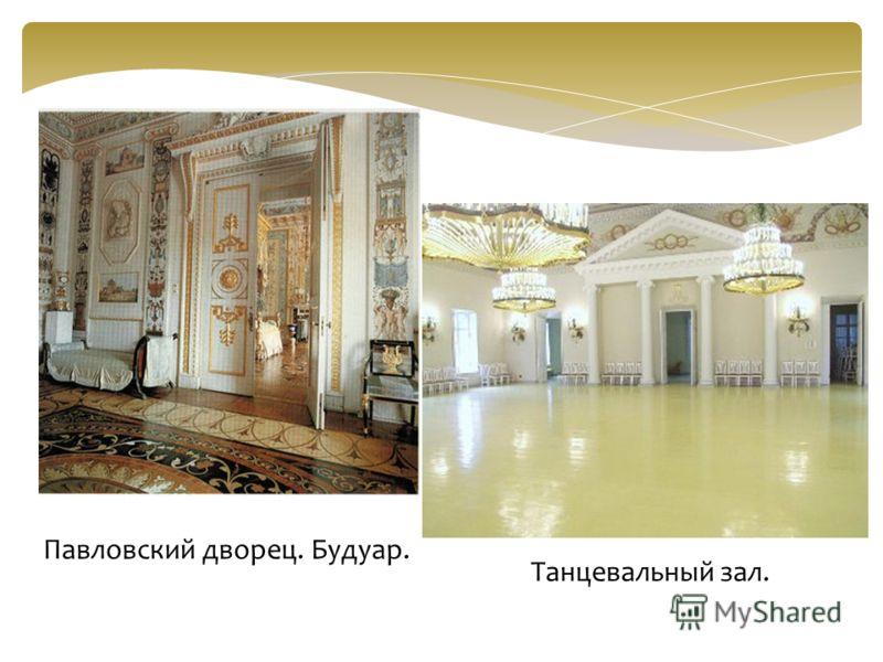 Павловский дворец. Будуар. Танцевальный зал.
