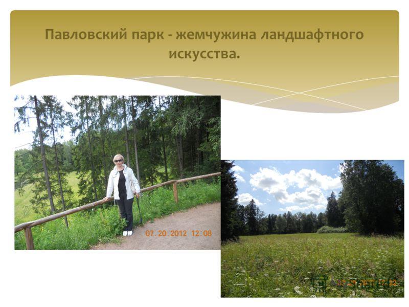 Павловский парк - жемчужина ландшафтного искусства.