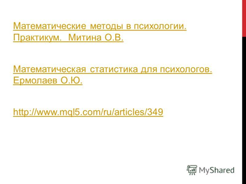 Математические методы в психологии. Практикум. Митина О.В. Математическая статистика для психологов. Ермолаев О.Ю. http://www.mql5.com/ru/articles/349