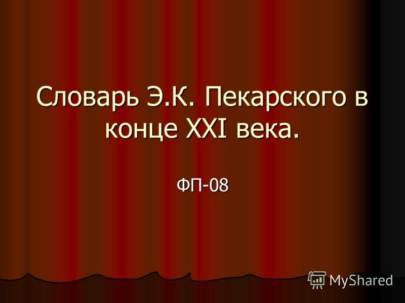 Словарь Э.К. Пекарского в конце XXI века. ФП-08