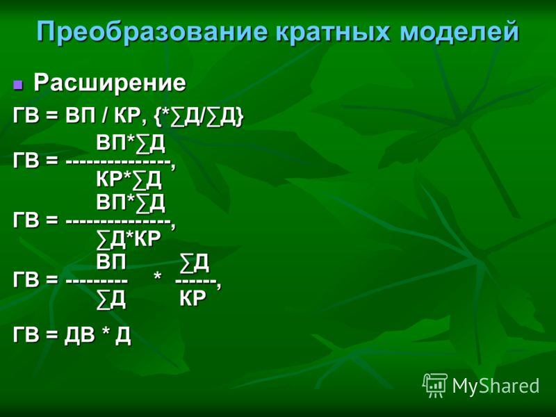 Расширение Расширение ГВ = ВП / КР, {*Д/Д} ВП*Д ГВ = ---------------, КР*Д ВП*Д ГВ = ---------------, Д*КРД*КР ВПД ГВ = --------- * ------, ДКРДКР ГВ = ДВ * Д
