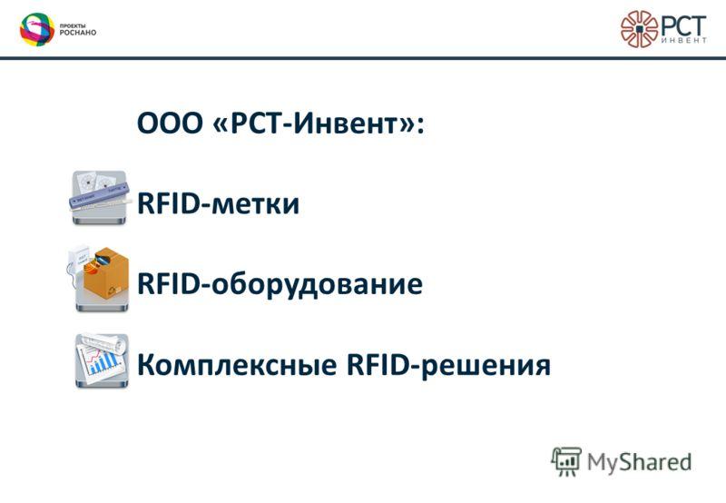 ООО «РСТ-Инвент»: RFID-метки RFID-оборудование Комплексные RFID-решения