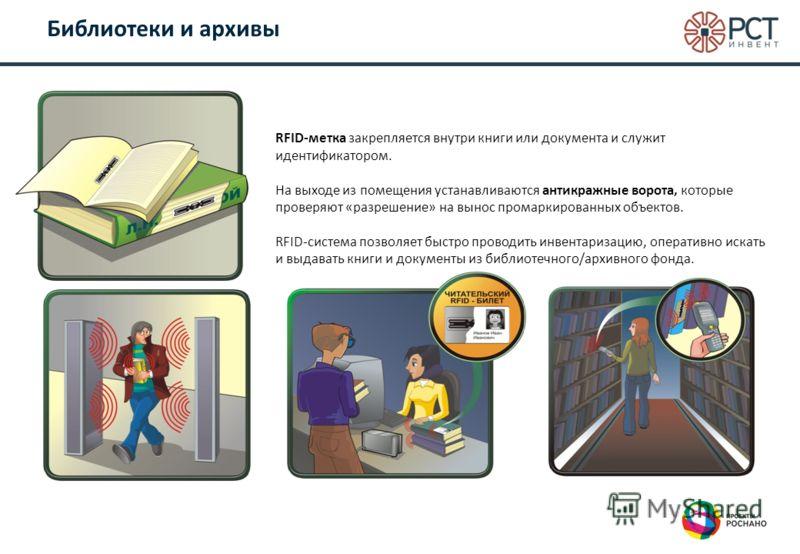 RFID-метка закрепляется внутри книги или документа и служит идентификатором. На выходе из помещения устанавливаются антикражные ворота, которые проверяют «разрешение» на вынос промаркированных объектов. RFID-система позволяет быстро проводить инвента