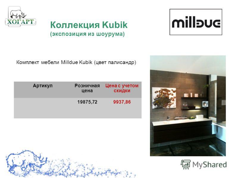 Коллекция Kubik (экспозиция из шоурума) АртикулРозничная цена Цена с учетом скидки 19875,729937,86 Комплект мебели Milldue Kubik (цвет палисандр)