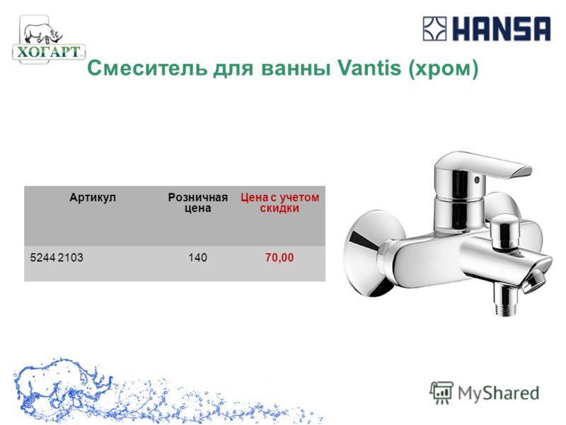 Смеситель для ванны Vantis (хром) АртикулРозничная цена Цена с учетом скидки 5244 210314070,00