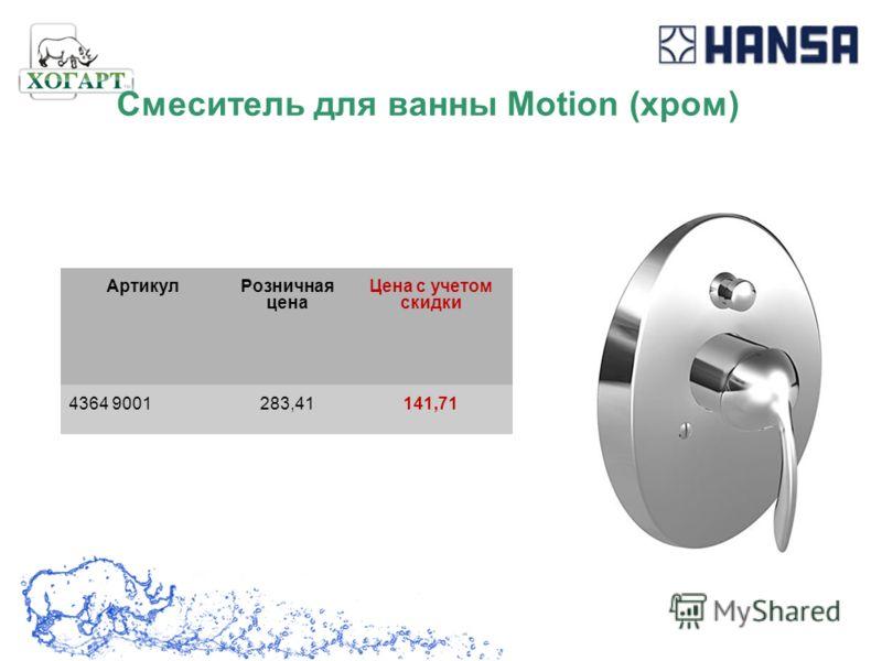 АртикулРозничная цена Цена с учетом скидки 4364 9001283,41141,71 Смеситель для ванны Motion (хром)