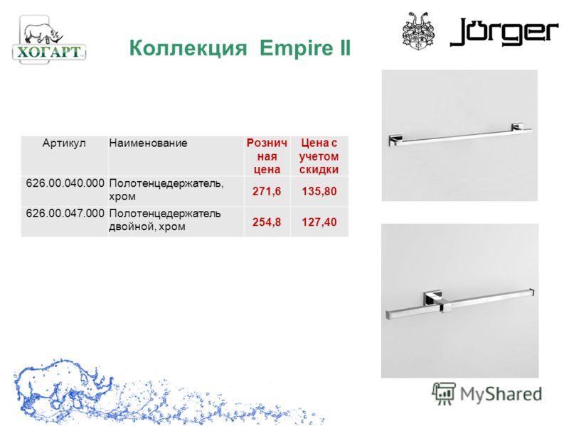Коллекция Empire II АртикулНаименование Рознич ная цена Цена с учетом скидки 626.00.040.000Полотенцедержатель, хром 271,6135,80 626.00.047.000Полотенцедержатель двойной, хром 254,8127,40