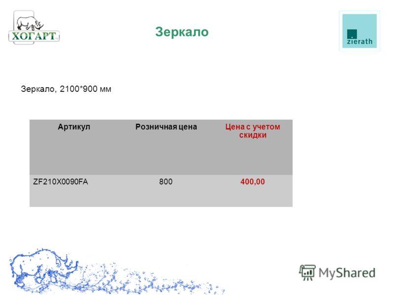 Зеркало, 2100*900 мм АртикулРозничная ценаЦена с учетом скидки ZF210Х0090FA800400,00 Зеркало