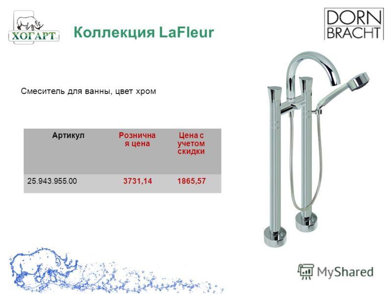Cмеситель для ванны, цвет хром АртикулРознична я цена Цена с учетом скидки 25.943.955.003731,141865,57 Коллекция LaFleur