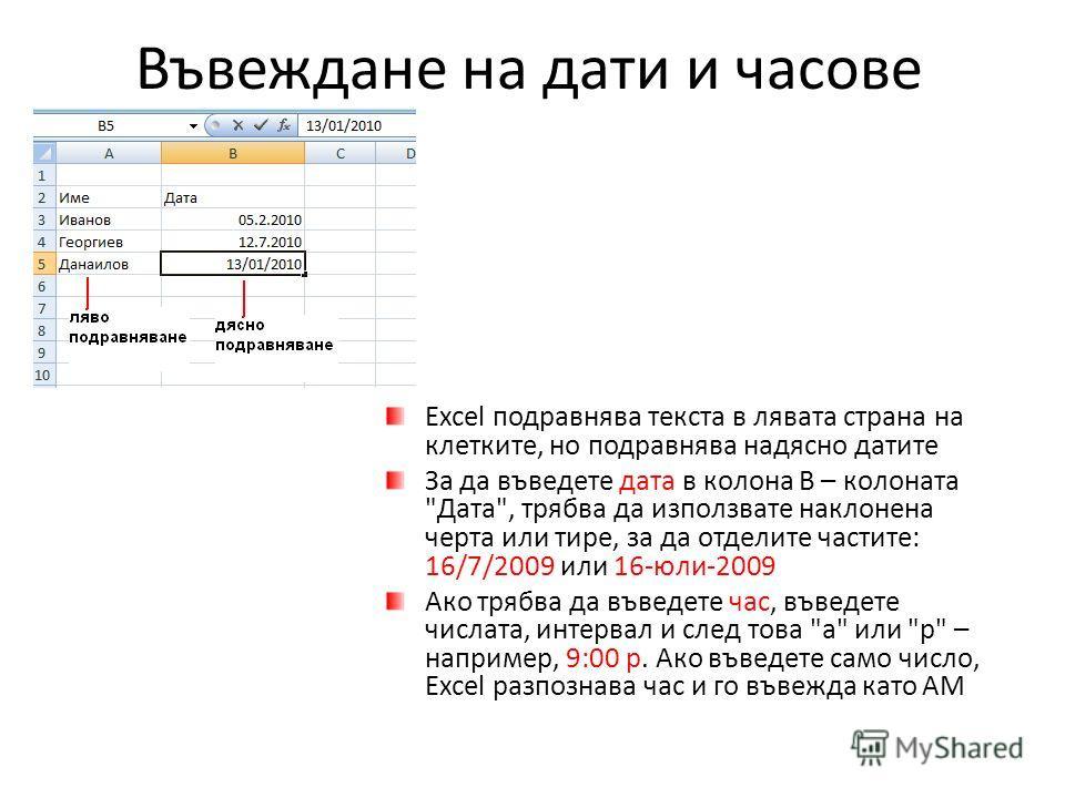 Въвеждане на дати и часове Excel подравнява текста в лявата страна на клетките, но подравнява надясно датите За да въведете дата в колона B – колоната