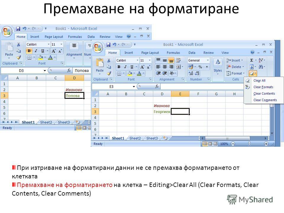 Премахване на форматиране При изтриване на форматирани данни не се премахва форматирането от клетката Премахване на форматирането на клетка – Editing>Clear All (Clear Formats, Clear Contents, Clear Comments)