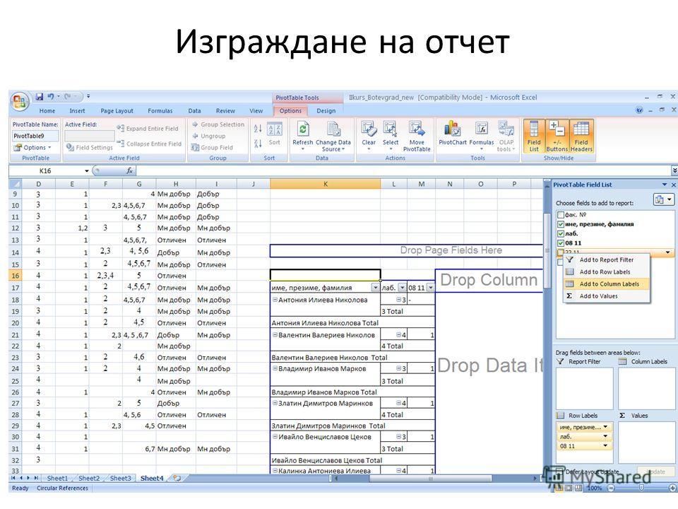 Изграждане на отчет
