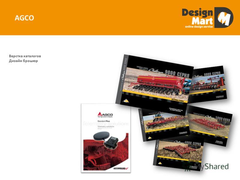 AGCO Верстка каталогов Дизайн брошюр