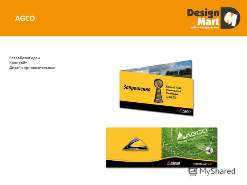 AGCO Разработка идеи Копирайт Дизайн пригласительных