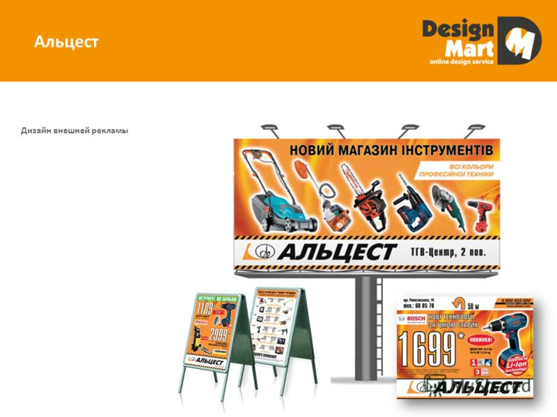 Альцест Дизайн внешней рекламы