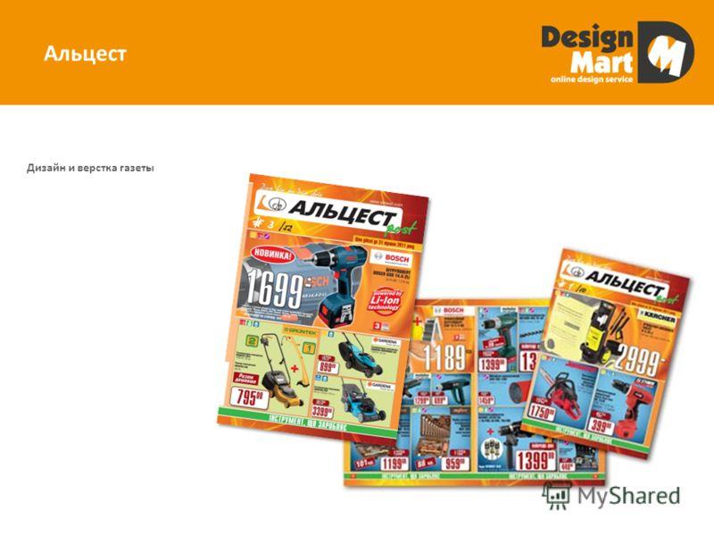 Альцест Дизайн и верстка газеты