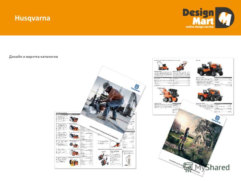 Husqvarna Дизайн и верстка каталогов