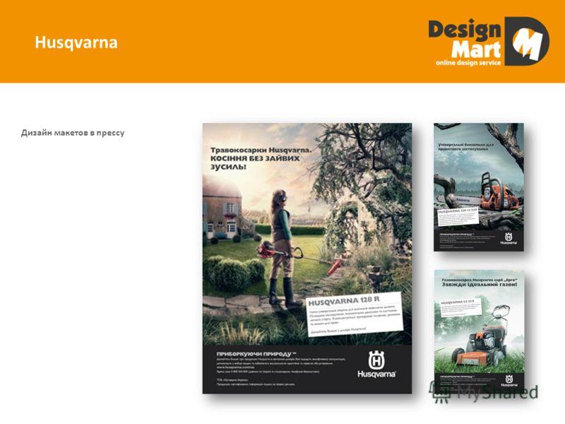 Husqvarna Дизайн макетов в прессу
