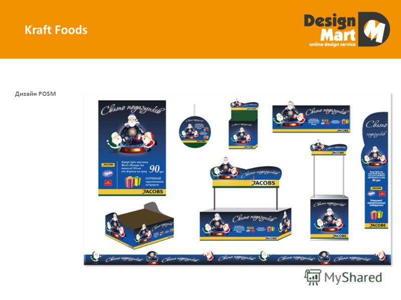 Kraft Foods Дизайн POSM